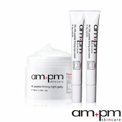 ampm牛爾 RX10胜肽抗皺緊緻晚安凍膜+RX10倍胜肽抗皺眼霜2入