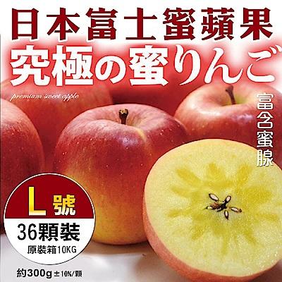 【天天果園】日本富士蜜蘋果(每顆約300g)原箱x10kg(36入)