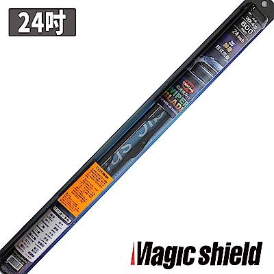 MagicShield 神盾日式鋼骨雨刷 24吋