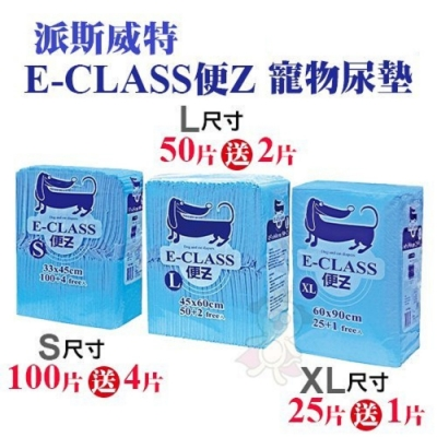 E-CLASS 便Z 寵物尿墊 2包組