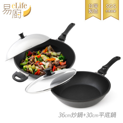 eLife易廚 頂級6+2層健康不沾鍋超值組(36cm炒鍋+30cm平底鍋)
