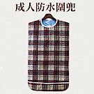 【COMET】銀髮成人防水雙層圍兜(JK-01)