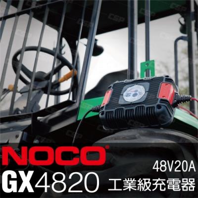 【NOCO Genius】GX4820工業用充電器48V20A/電動搬運車 搬運機械