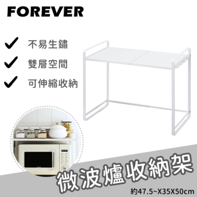日本FOREVER 日式伸縮廚房微波爐/烤箱置物架