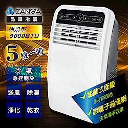 ZANWA晶華 9000BTU強冷型移動式冷氣