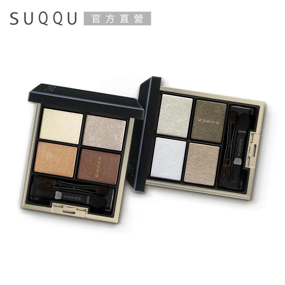 SUQQU 晶采立體眼彩盤5.6g (2色任選)