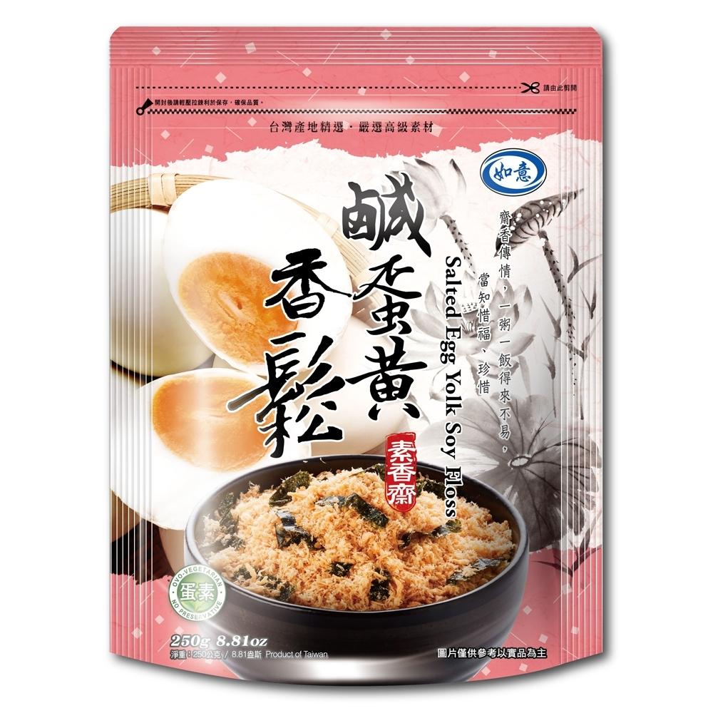 如意-鹹蛋黃素香鬆250g