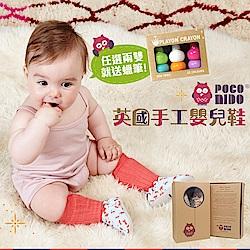 英國 POCONIDO 手工柔軟嬰兒鞋