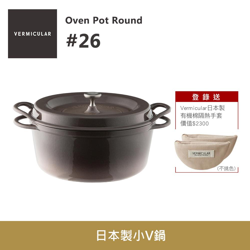 【Vermicular】日本製琺瑯鑄鐵鍋26cm小V鍋 - 棕色
