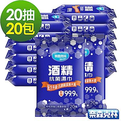 奈森克林 酒精抗菌濕巾20抽20包/組