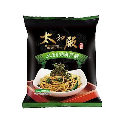 太和殿 九葉青勁麻拌麵(137g/包)