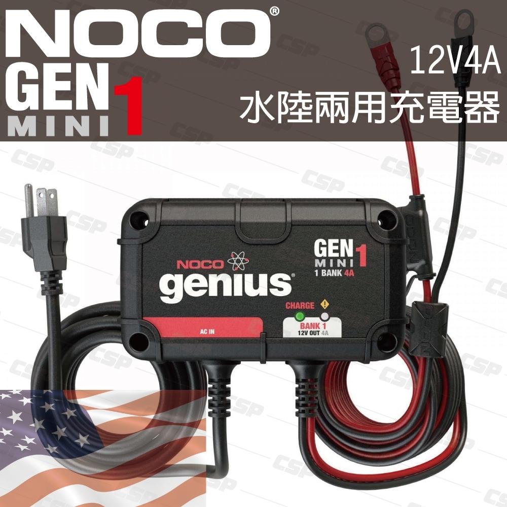 【NOCO Genius】GENM1水陸兩用電瓶充電器12V4A/船用 船舶 遊艇 拖車