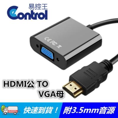 【易控王】HDMI TO VGA轉換線 具音源輸出.內置轉換晶片