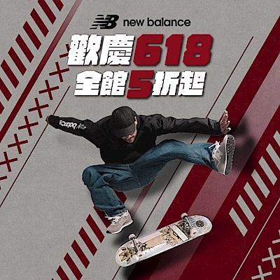 New Balance 618年中慶最殺5折起