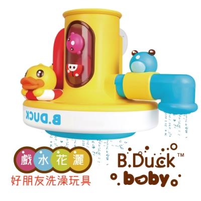 B.Duck小黃鴨寶寶洗澡玩具