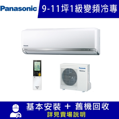 Panasonic國際牌 9-11坪 1級變頻冷專冷氣 CU-RX63GCA2/CS-RX63GA2 RX系列
