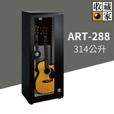 收藏家314公升吉他/貝斯專用電子防潮箱 ART-288