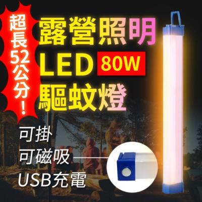 【Suniwin】USB充電磁吸式LED露營照明驅蚊燈80W/緊急/戶外/颱風/停電/擺攤/閱讀/行動燈管
