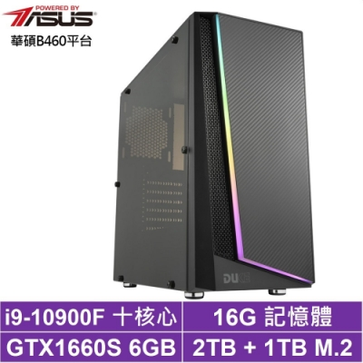 華碩B460平台[土龍上帥]i9十核GTX1660S獨顯電玩機
