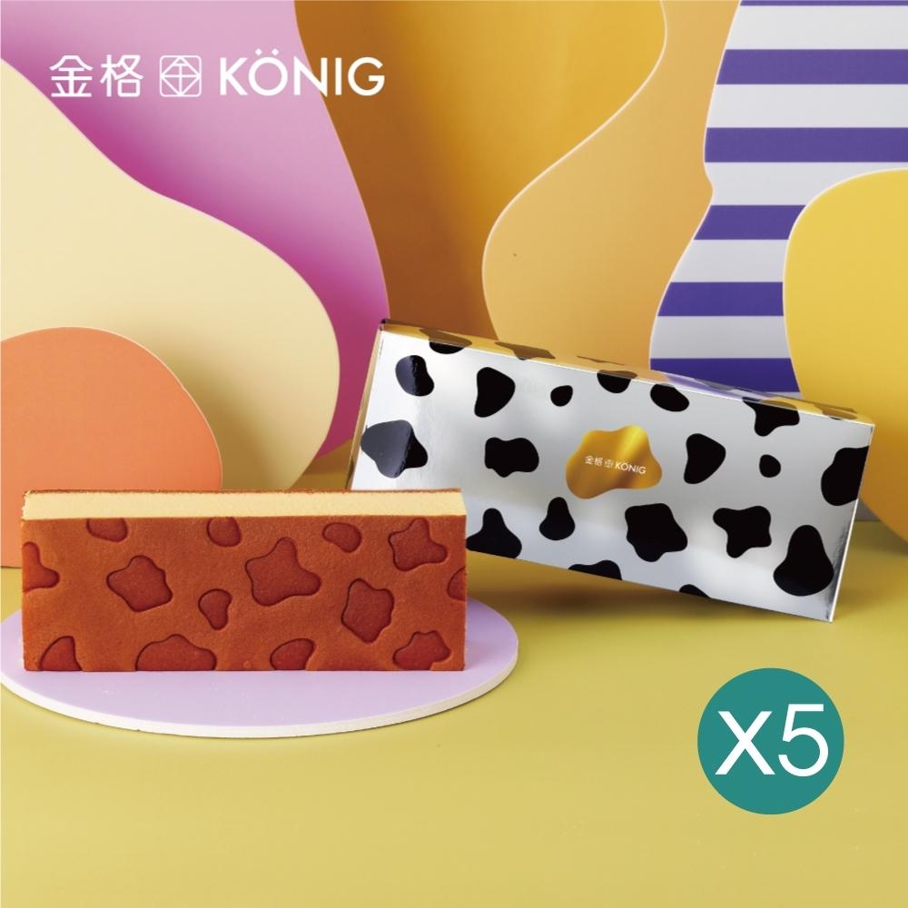 【金格食品】哞星人鮮奶蛋糕(5盒組)
