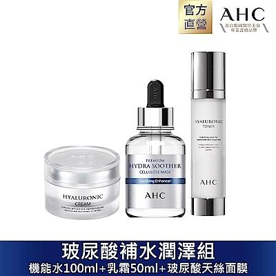 [滿1500折180]AHC  玻尿酸補水潤澤組(機能水+乳霜+玻尿酸天絲面膜)