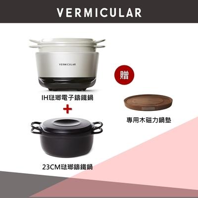 【少量現貨到】Vermicular日本原裝IH琺瑯電子鑄鐵鍋(海鹽白)+琺瑯鑄鐵鍋23CM(碳黑)