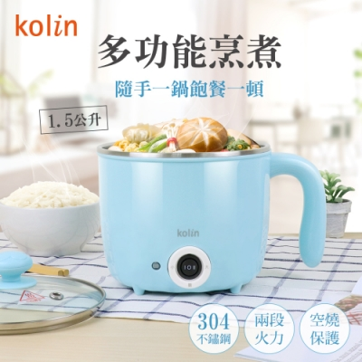 【Kolin 歌林】 防燙多功能美食鍋  1.5L  KPK-SD1917