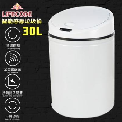 LIFECODE 炫彩智能感應不鏽鋼垃圾桶(30L-電池款)-2色可選