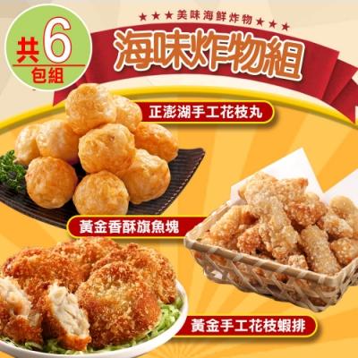 【愛上美味】海味炸物6件組(蝦排x2+旗魚塊x2+花枝丸x2)