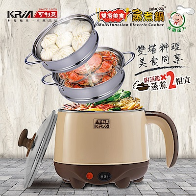 KRIA可利亞 雙塔美食蒸煮鍋(KR-D035WY-2)