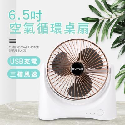 SUPER 6.5吋USB充電式空氣循環扇 FAN-455