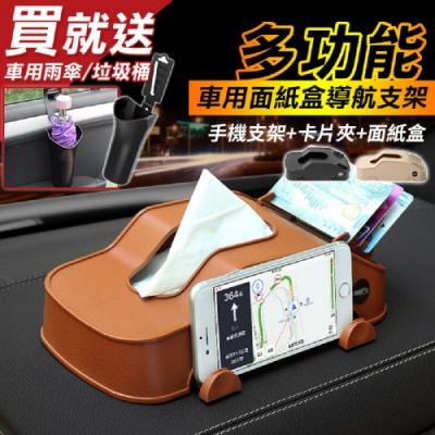 歐達家居-車用面紙盒導航支架