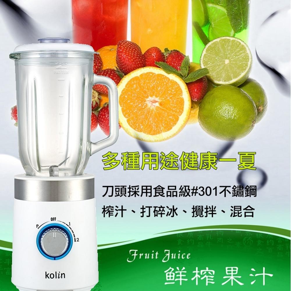 【Kolin 歌林】1.2L玻璃纖活冰沙果汁機 (KJE-MN123)