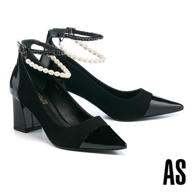 高跟鞋 AS 高雅奢華珍珠鏈條異材質尖頭粗高跟鞋-黑