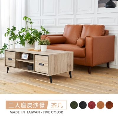 時尚屋  亞德恩二人座復刻獨立筒皮沙發(共5色)+奧爾頓橡木茶几