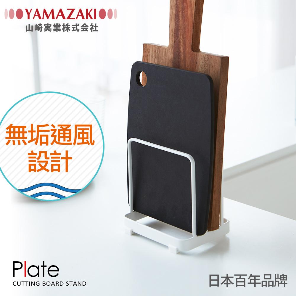 日本【YAMAZAKI】Plate日系框型砧板架 [限時下殺]