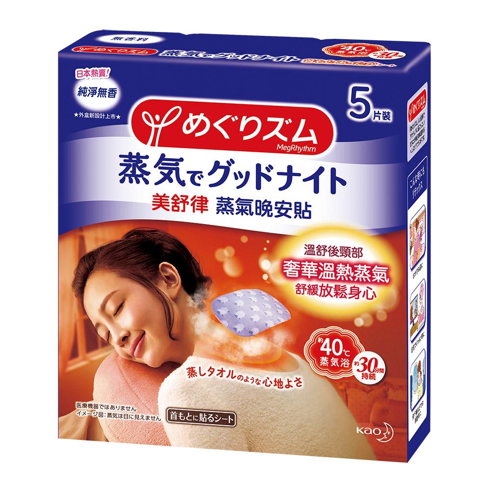 美舒律 蒸氣晚安貼 純淨無香 (5片裝/盒)