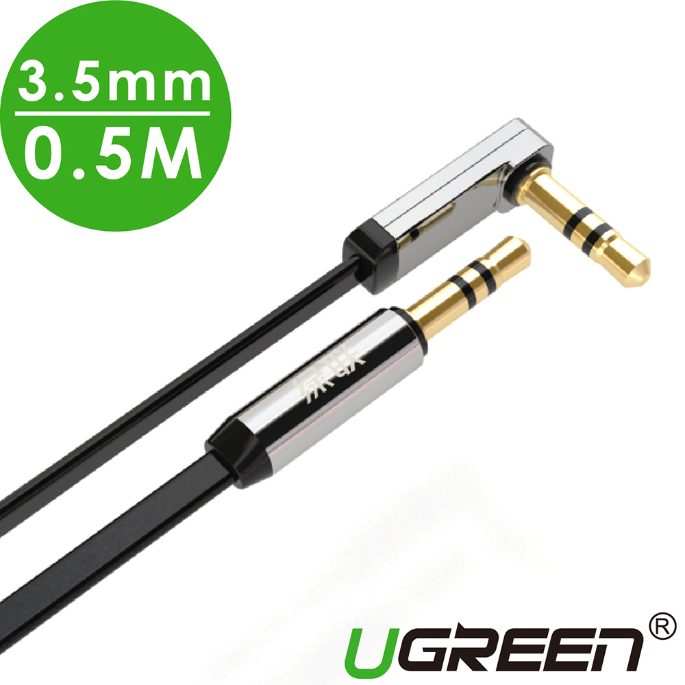 綠聯  3.5mm音源傳輸線 0.5M