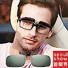 seoul show首爾秀 方形近視夾片掛片 太陽眼鏡墨鏡UV400180度可掀式 墨綠