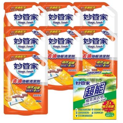 【妙管家】去油地板清潔劑補充包2000g(7入)+植萃洗衣皂220g(3入)