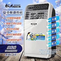 SONGEN松井 10000BTU清淨除溼移動式冷氣