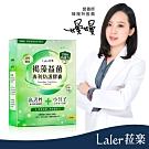 Laler 菈楽 褐藻益菌專利防護膠囊(30顆/盒)