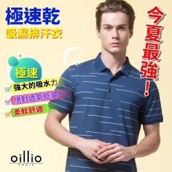 oillio歐洲貴族 短袖高端吸濕速乾POLO衫 超柔防皺紳士款 智能降溫超有感 藍色