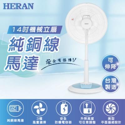 福利品 HERAN禾聯 14吋 3段速機械式電風扇 HAF-14SH510