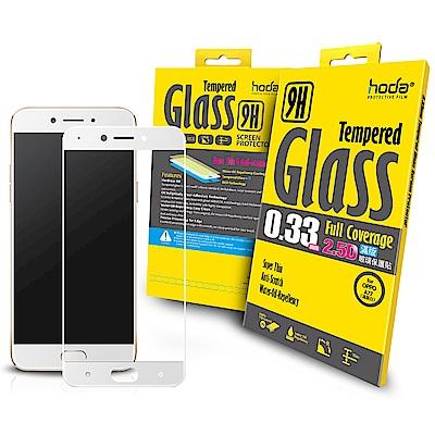 【hoda】OPPO A77 2.5D高透光滿版9H鋼化玻璃保護貼