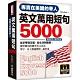 專賣在美國的華人!英文萬用短句5000【QR碼行動學習版】 product thumbnail 1
