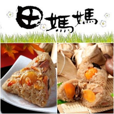 石門農會-田媽媽‧端午禮盒(芋香櫻花蝦粽*5+蛋黃粽*5)