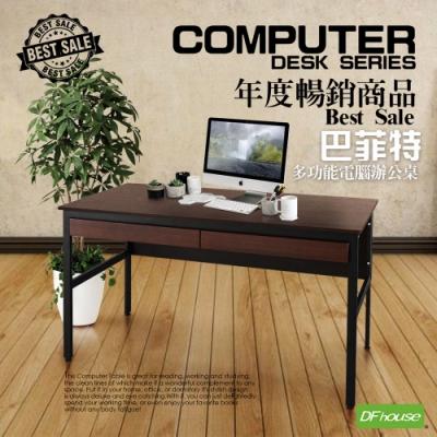 DFhouse巴菲特電腦辦公桌+雙抽屜 -胡桃色 150*60*76