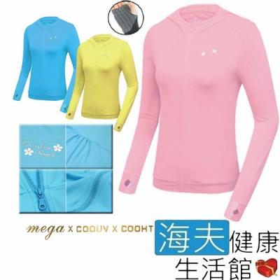 海夫健康生活館 MEGA COOUV 日本技術 原紗冰絲 涼感防曬 女生外套 粉紅_UV-F403S