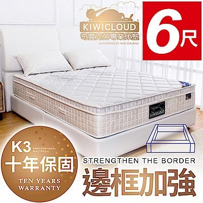 KiwiCloud專業床墊-K3 克倫威爾 獨立筒彈簧床墊-6尺加大雙人